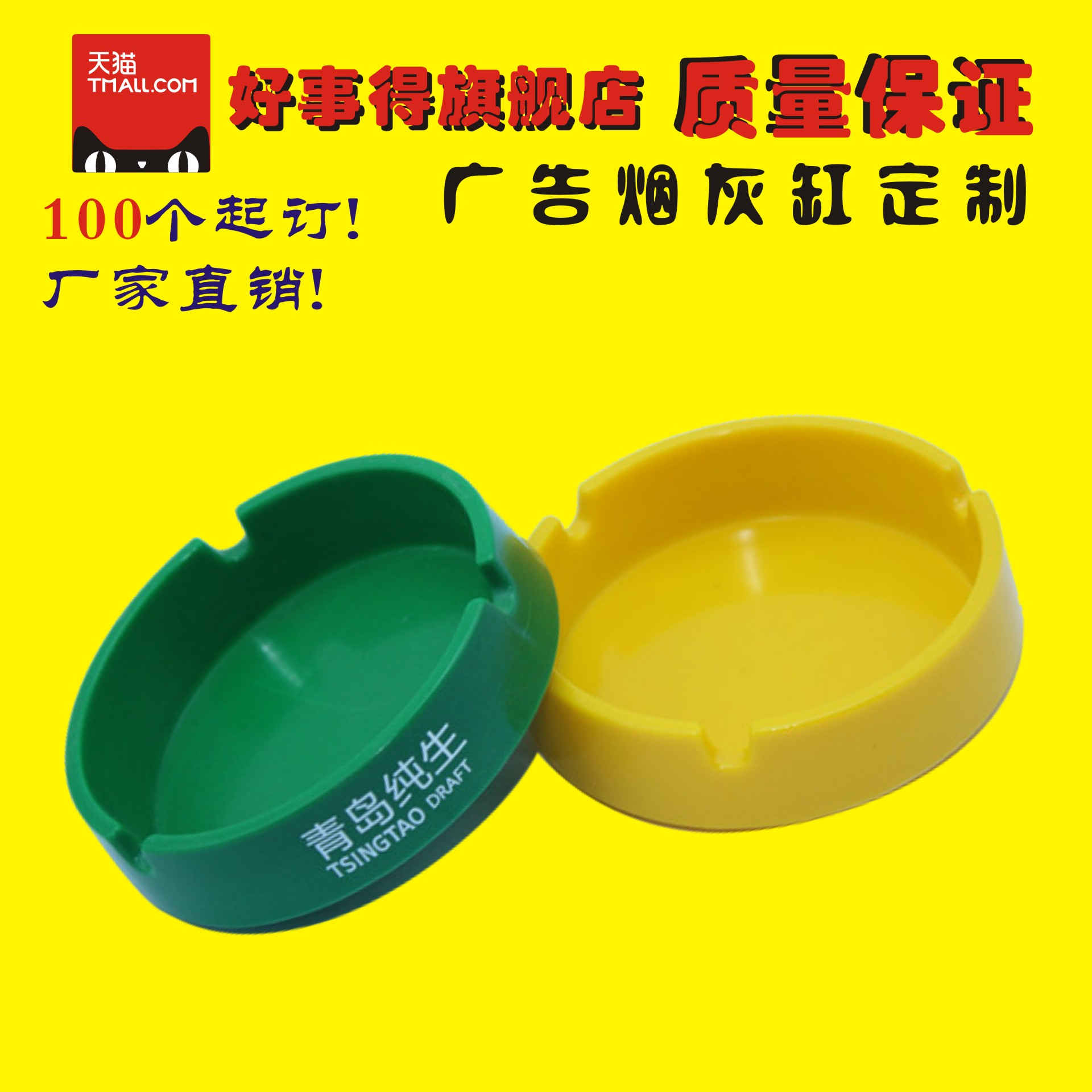 Plastic melamine ashtray ashtray promotional company manufacturers custom logo promotional advertising small ceremony