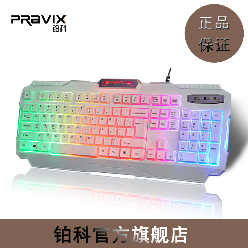 Platinum division by halo hair colorful backlit gaming keyboard lol laptop wired luminous luminous healthy dish