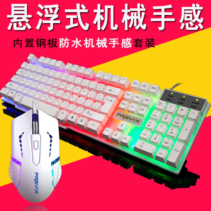 Platinum division wired backlit gaming keyboard and mouse set usb gaming mouse and keyboard set floating suspension button mechanical feel