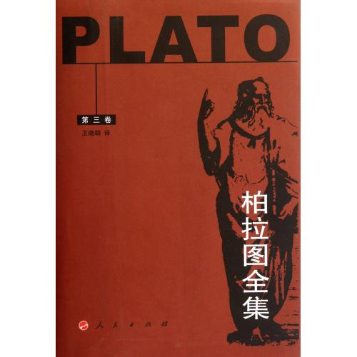 Plato complete works volume 3rd fine (ancient greece) plato | translator: wang towards humanities and social