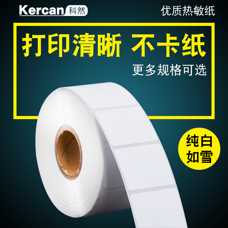 Play yards thermal label paper bar code sticker paper 30mm * 10 15 20 25 40 50 70mm