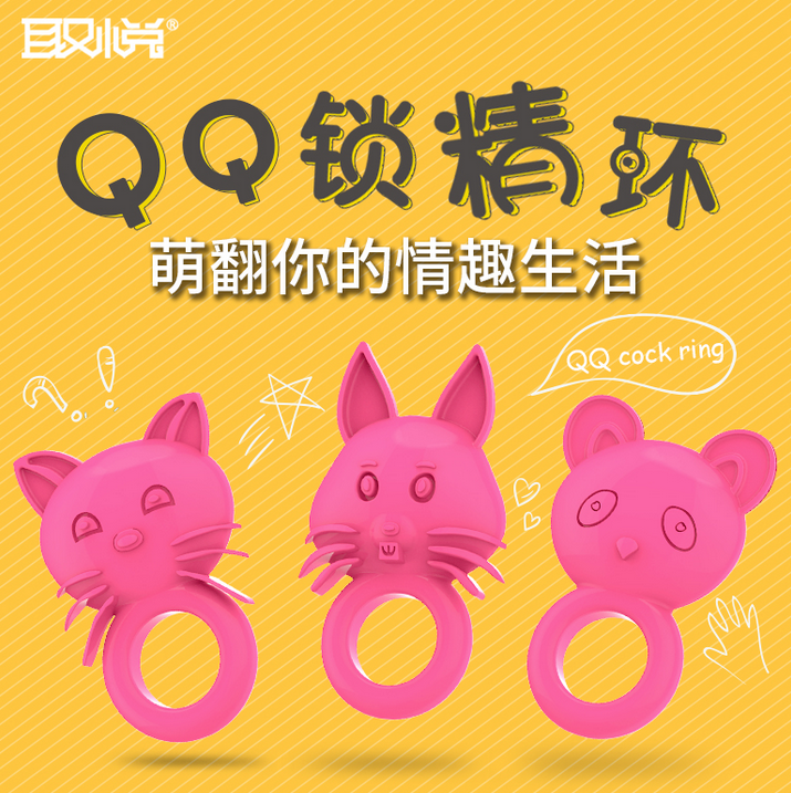Please qq epicenter ring lock fine ring male penis ring ring ring extension ring vibration ring adult love fun supplies