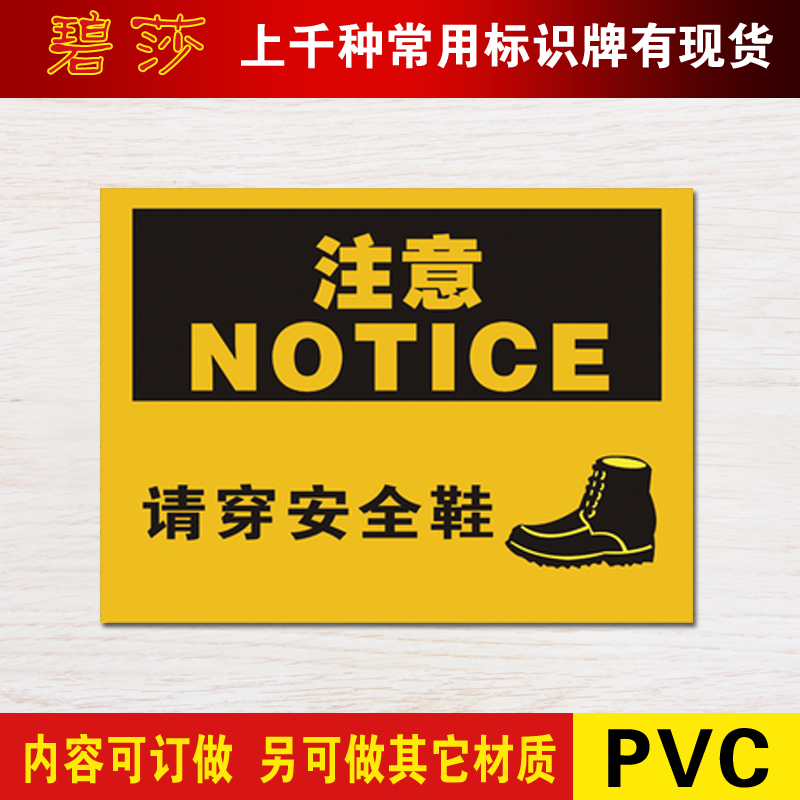 Please wear safety shoes new safety signage audits warning safety warning signs safety warning labels nameplate