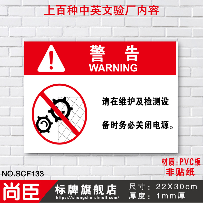 Please when in the maintenance and testing equipment pv.1429 c tips warning signs and safety signs signage custom stickers marked 1