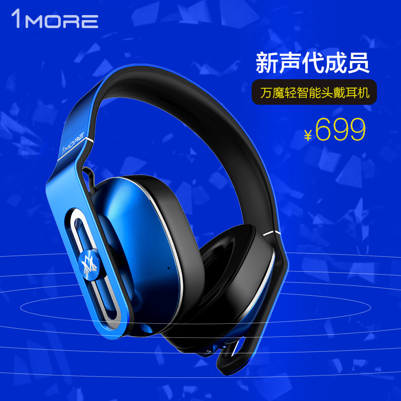 Plus a lianchuang 1MORE momo 4.1 wired headset bluetooth headset bass music to send a pair of headphones