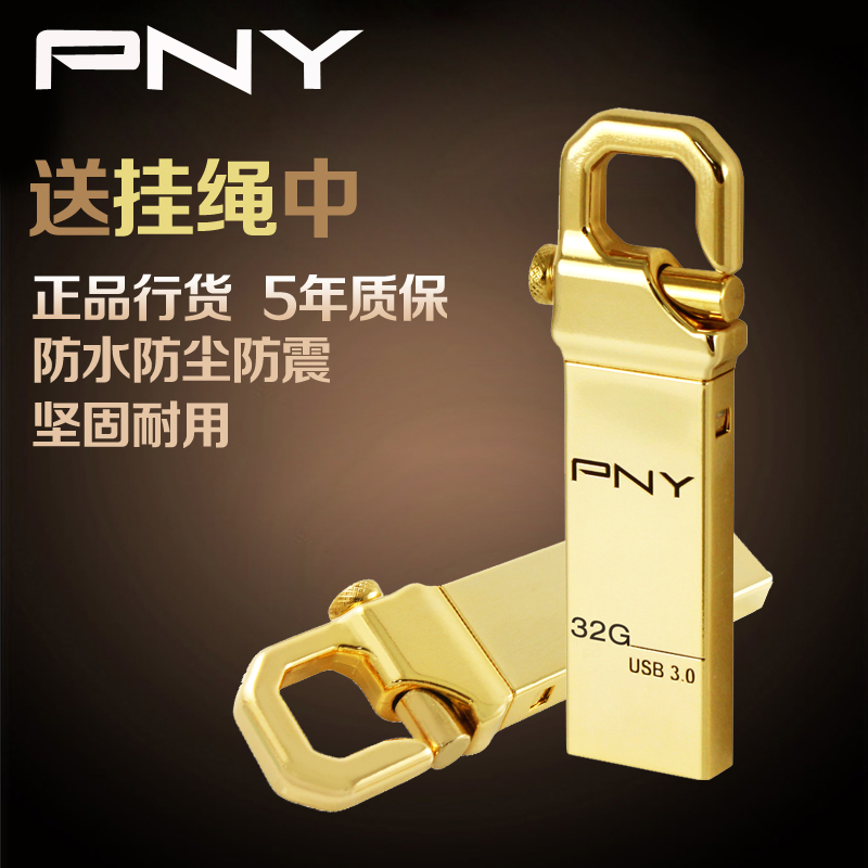 Pny golden tiger grams 32g usb3.0 u disk u disk 32g usb3.0 high speed metal waterproof u disk special offer free shipping
