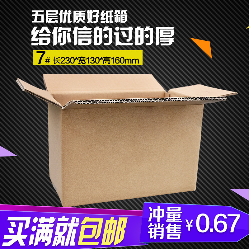 Po sticky five layers on 7 taobao carton packaging cartons express carton box packaging paper box professional custom box
