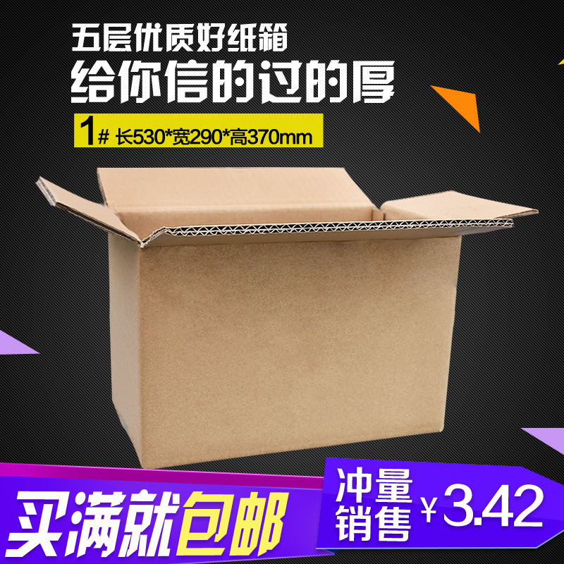 Po sticky packing material five kraft cardboard boxes on 1 express shipping carton cardboard moving boxes storage cardboard box