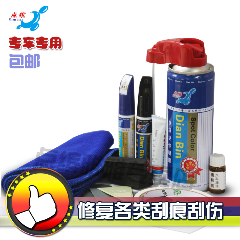 Point bean chery qq chery qq3 car up painting pen scratch scratch repair pen set up painting dedicated