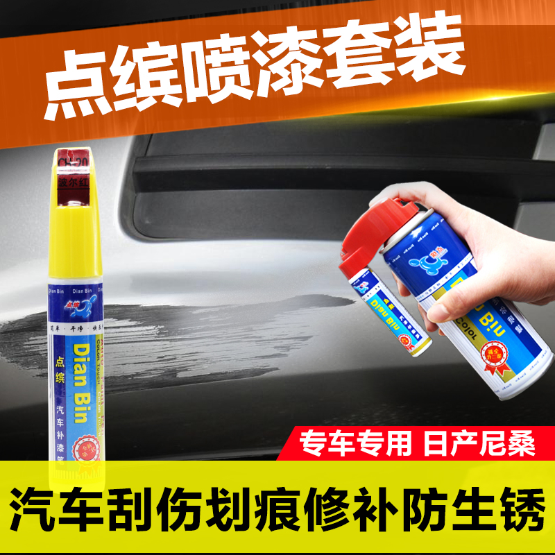 Point bean up painting paint scratch repair paint nissan kai chen bluebird sylphy trail ma chi teana fill paint pen set