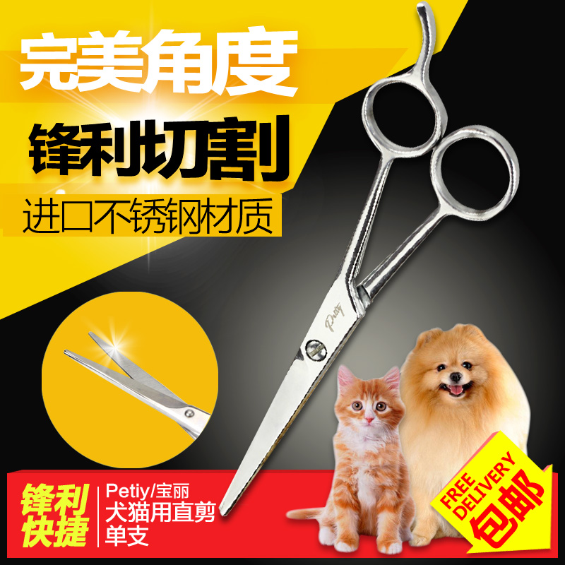 Polaroid petiy teddy dog grooming scissors dog shearing scissors direct shear tool repair hair pet supplies