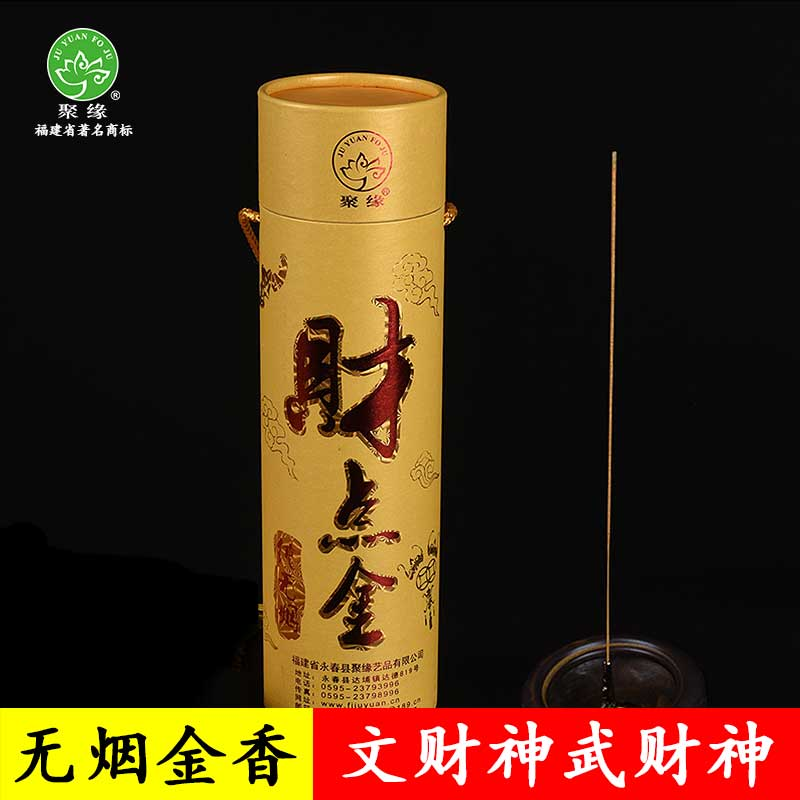 Poly edge fiscal golden smoke ritual incense incense stick incense for buddhist incense sandalwood incense bamboo stick incense incense incense fortune wenwu
