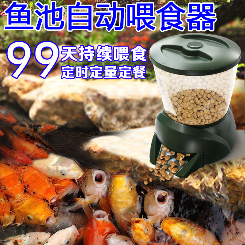 tank pond fish feeder fishmate aquarium auto vacation itm mate automatic holiday