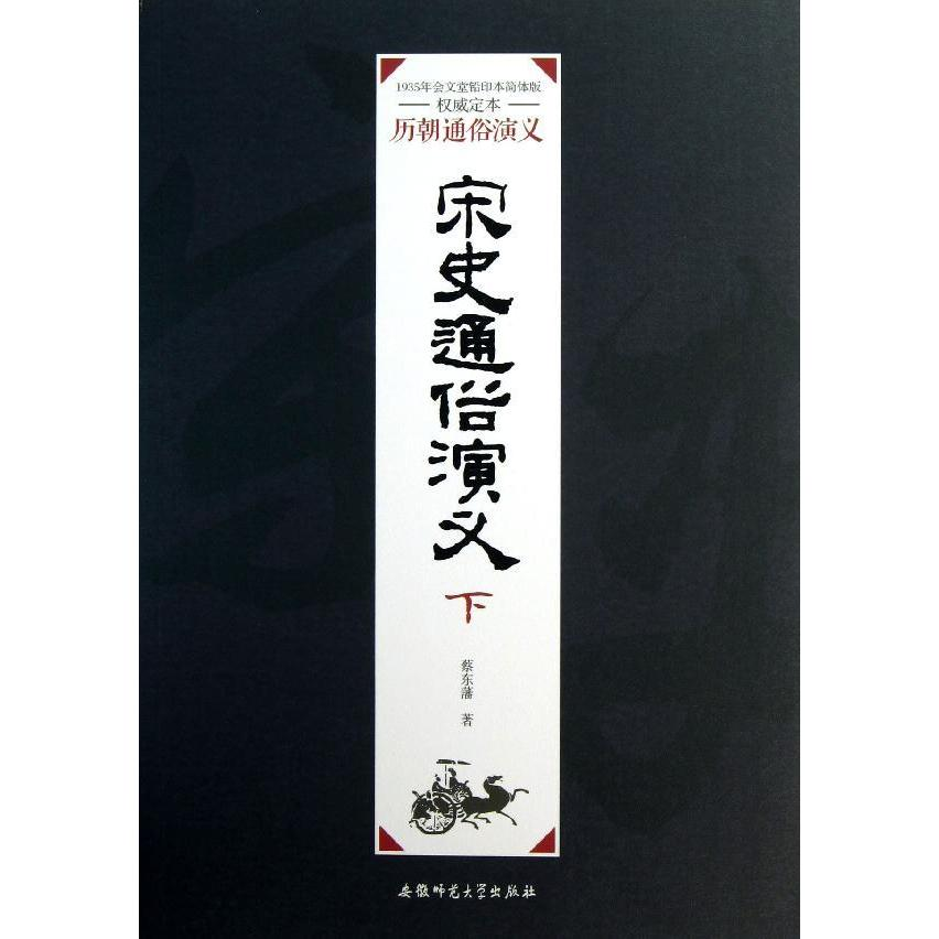 Popular romance of the song | | | literature xinhua bookstore genuine selling books chart