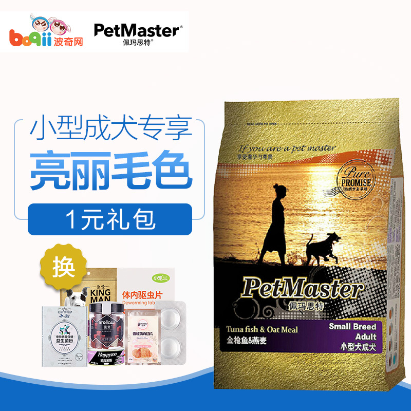 Porch net dog peimasite tuna oats small dogs canine adult dog food 1kg dog teddy nation free shipping