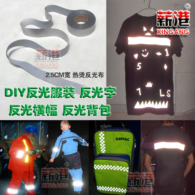 Port salary cecectomized highlight hot hot 5CM wide transverse painting diy concert reflective fabric reflective tape reflective reflective tape Fluorescent strip