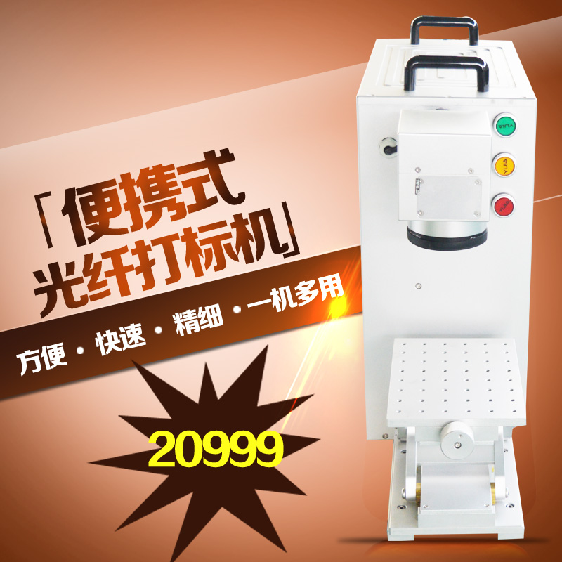 Portable fiber marking machine marking machine metal marking machine metal engraving machine laser light engraving machine engraving machine small shipping