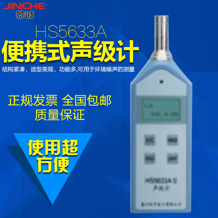 Portable sound level meter/noise meter/decibel meter/sound level meter decibel meter HS5633A