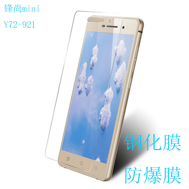 Portable treasure cool mini steel film feng feng shang shang y72-921 mini mobile phone film protective film glass film