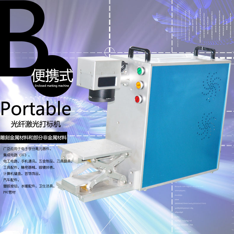 Portable w fiber laser marking machine laser engraving machine laser marking machine coding machine