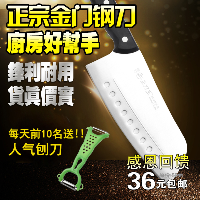 Positive knife wang kinmen knife household kitchen knife sharp kitchen knife cleaver german forged kitchen knife kitchen knife slicing blade