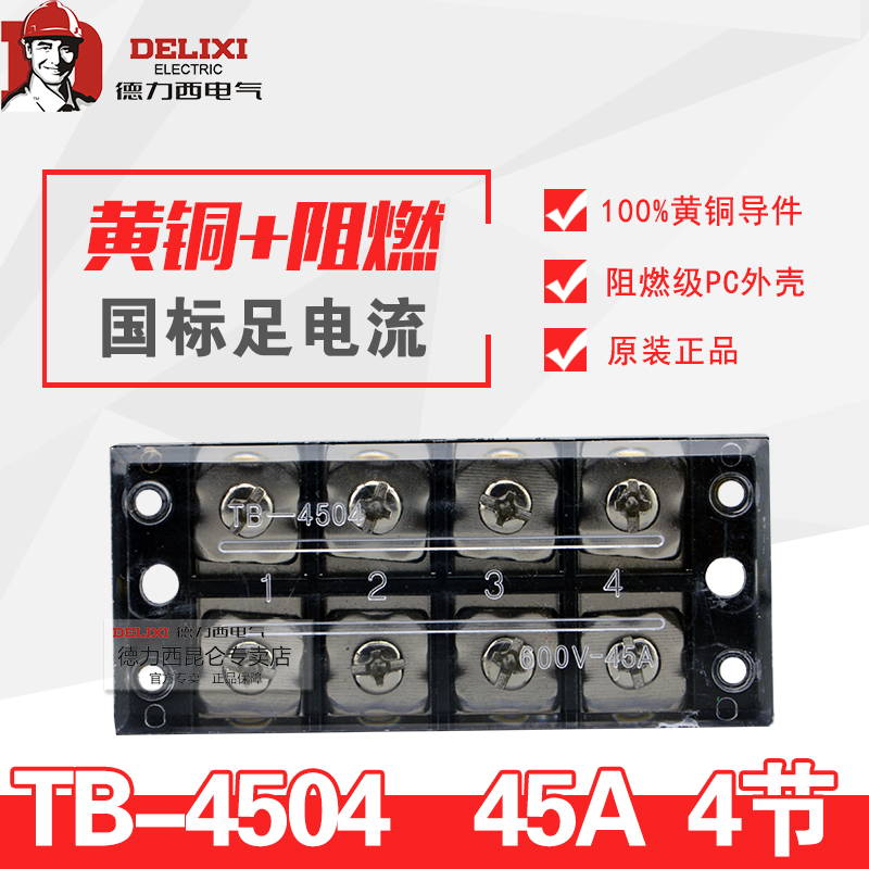 Positive moral force west copper flame tb-4504 terminal block terminal block wiring row 45a 4 position terminal board