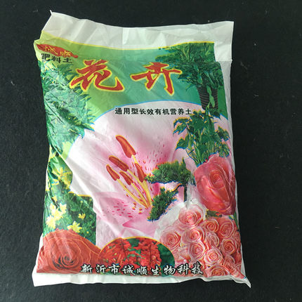 Potted flowering plants gardening organic vegetable fertilizer nutrient soil flower soil flower mud plants green yang