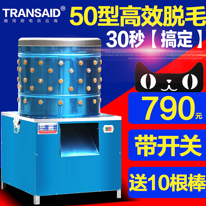 Poultry hair removal machine 50 type chickens ducks and geese transaid electric hair dryer to fight hair removal machine plucking machine Feather commercial