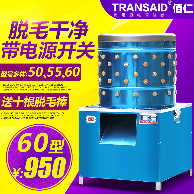 Poultry hair removal machine 60 type chickens ducks and geese transaid hairball feather removal machine plucking machine to fight hair machine Machine commercial