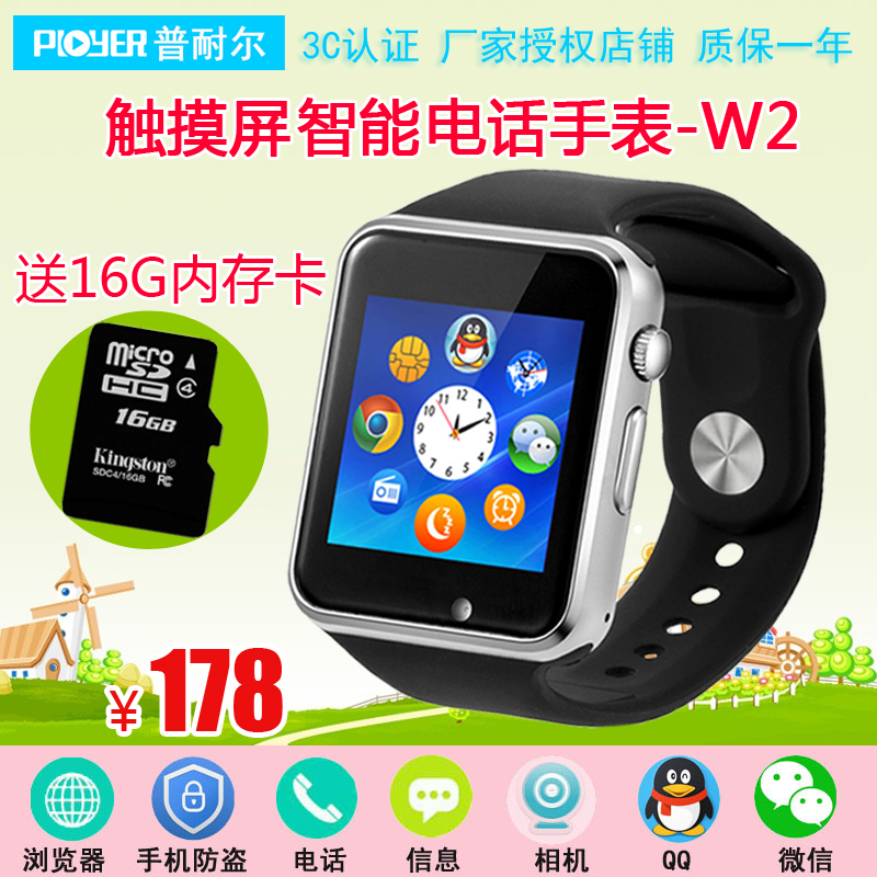 Pournelle w2 card student children watch phone touch screen smart phone bluetooth phone watch waterproof life