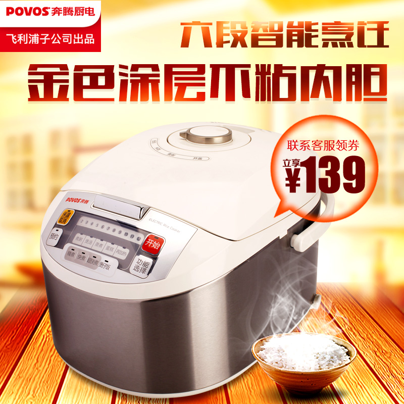 Povos/pentium fe405 (fe486) high capacity intelligent rice cooker rice cooker 4l appointment rice cooker
