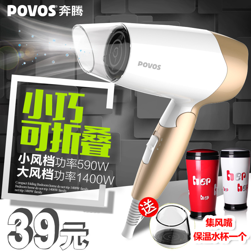Povos/pentium hair dryer hairdryer power mute hair dryer hair dryer household dormitory foldable genuine
