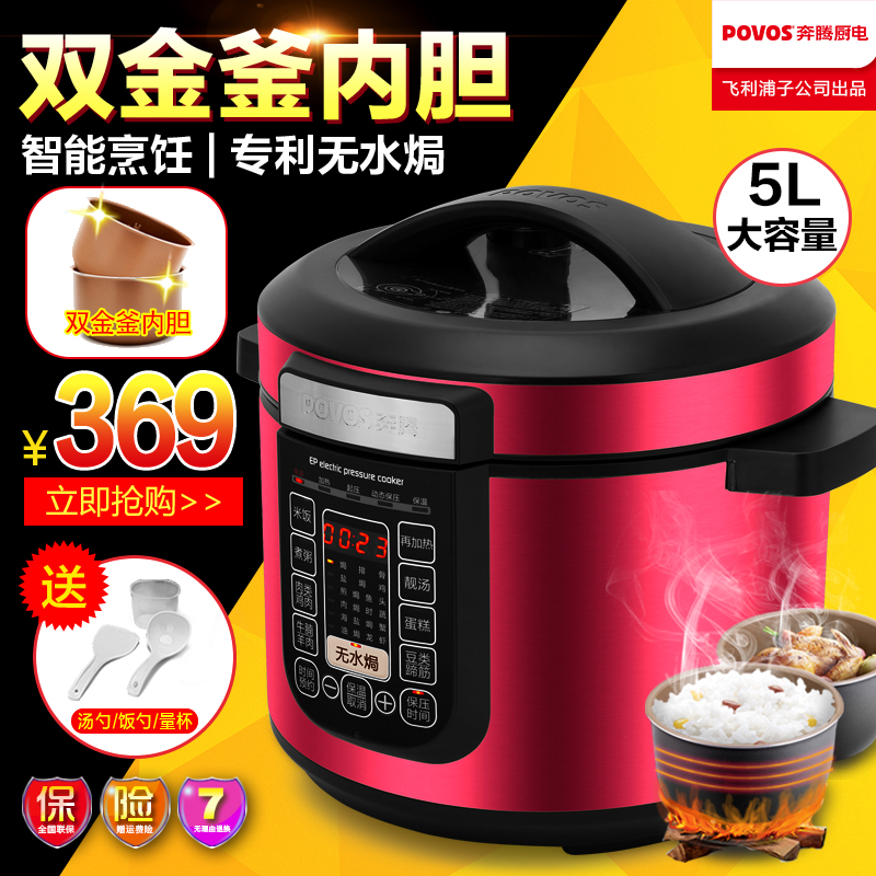 Povos/pentium le583/LE578 intelligent electric pressure cooker electric pressure cooker genuine double gall 5l appointment anhydrous baked