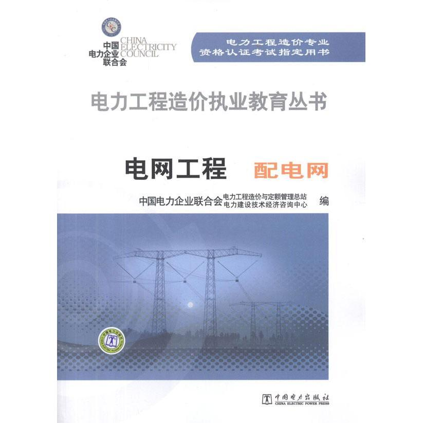 Power engineering cost practicing education series power distribution network engineering selling books water power