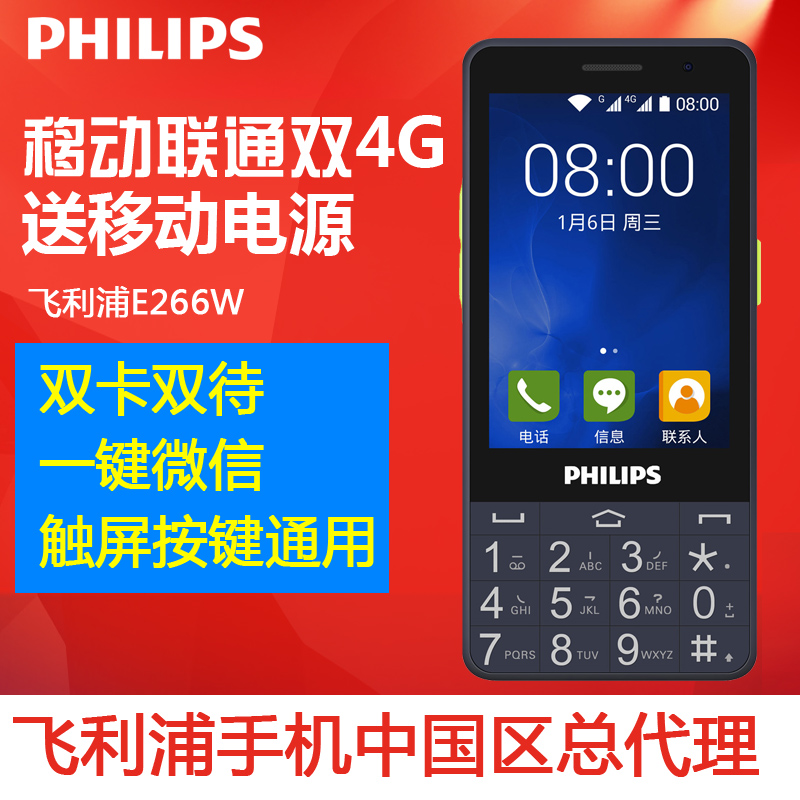 Power [send] philips/philips E266W double g smart touchscreen candybar button elderly mobile phone
