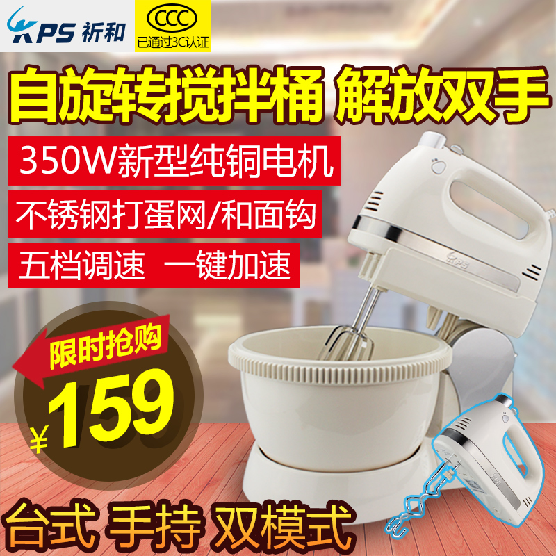 Pray and ks-938sn desktop with electric mixer barrel and qi and handheld home baking blender whisk egg beater