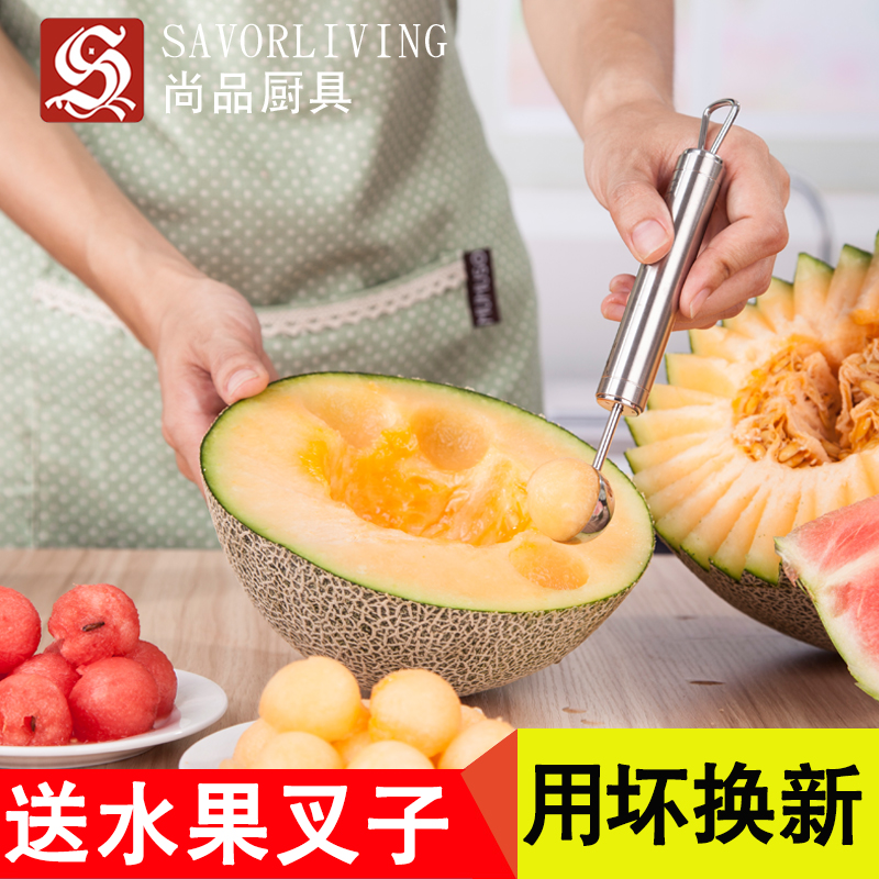 Premier 304 stainless steel kitchenware artifact cut fruit carving knife platter ice cream dig dig dig the ball is watermelon fruit spoon