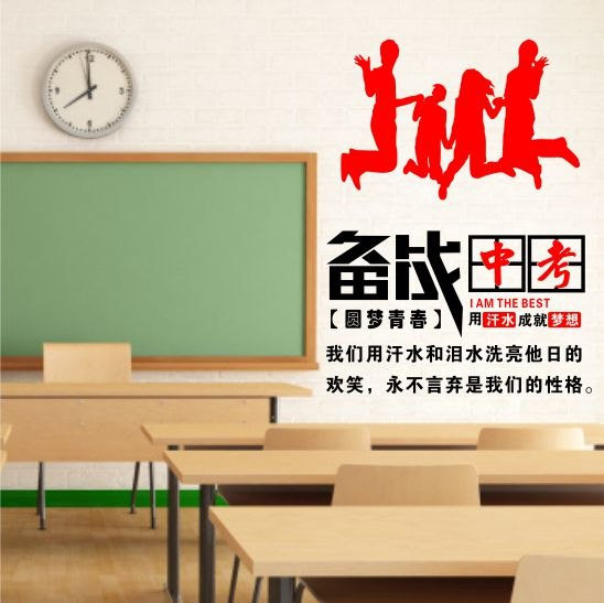 Preparing for college entrance exam to win the culture inspirational school classroom wall stickers bedroom wall decoration stickers youthful dreams