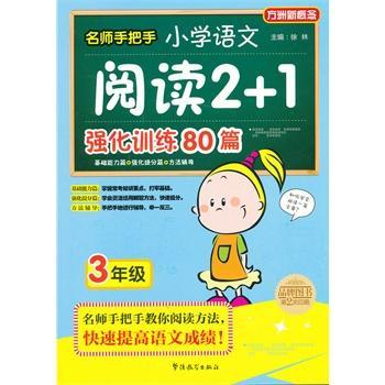 Primary language reading 2 + 1 intensive training 80 title (third grade) textbooks for xinhua bookstore genuine xu lin Teacher hands primary school reading 2 + 1 intensive training 80 title (grade 3)/fangzhou new concept
