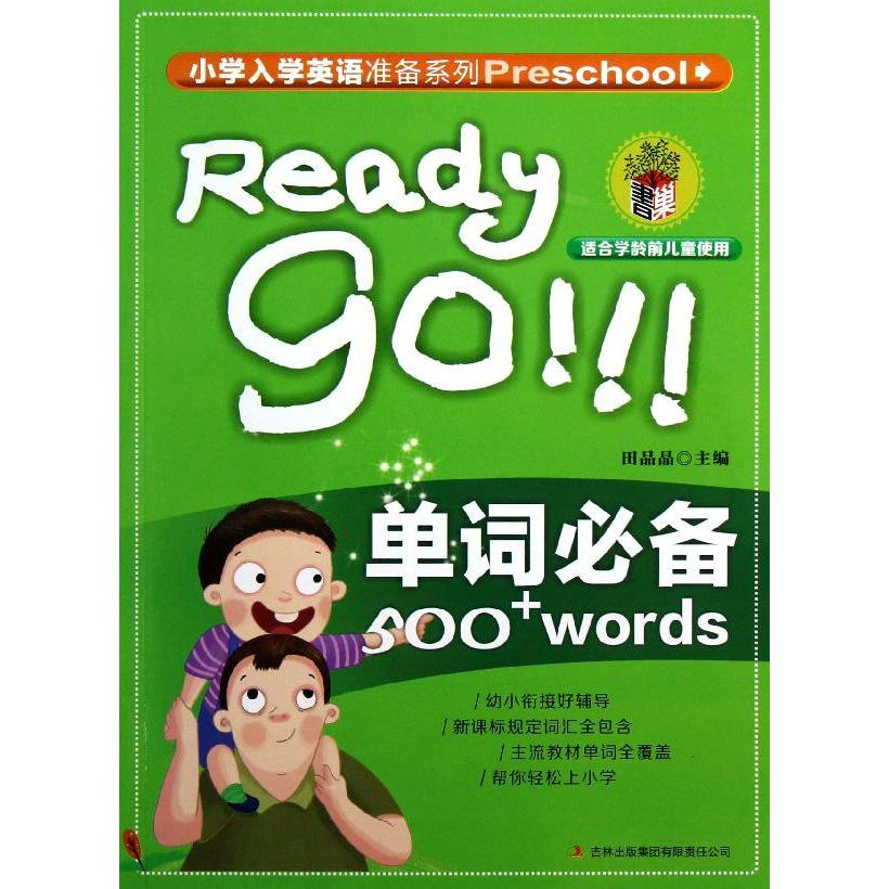 Primary school english prep series: word necessary textbooks for xinhua bookstore genuine selling books wenxuan network words necessary (For preschoolers use)/primary school english prep series