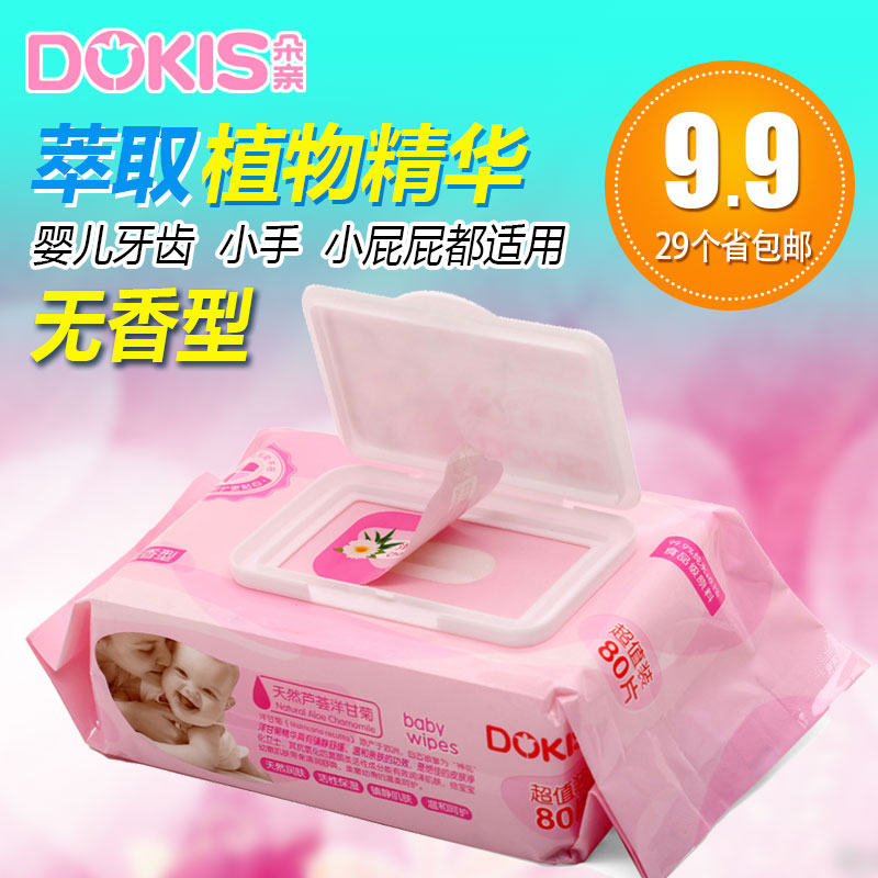 Pro duo baby wipes wet wipes lid wipes hand to mouth wipes newborn baby wipes paper wipes for children 80 pumping
