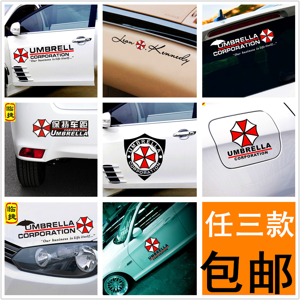 Pro jie car decoration stickers biohazard door glass stickers affixed doorknob stickers car stickers rearview mirror body