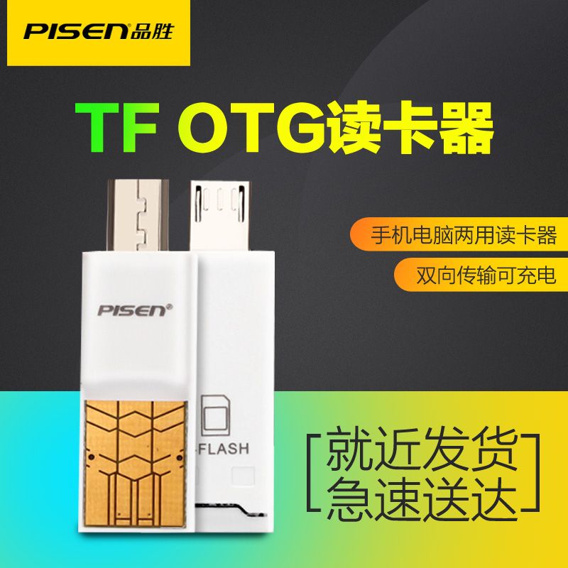 Product wins otg android smartphones otg multifunction card reader tf microsd card reader u disk