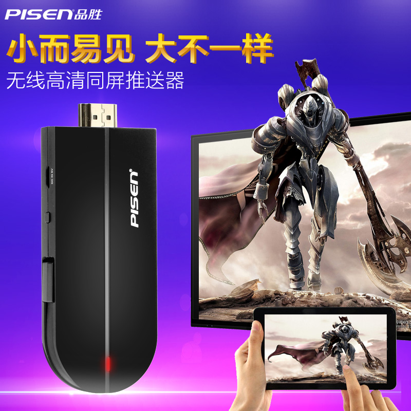 Product wins projection treasure wireless hd video transmitter sharing device with the screen pushed mobile tv cast video airplay