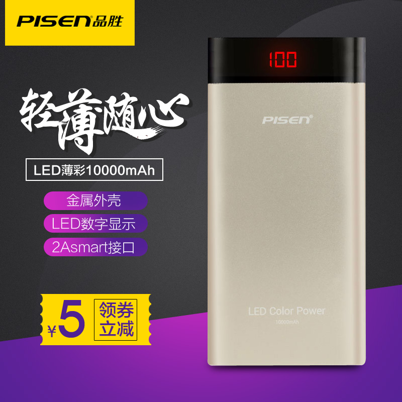 Product wins thin color led charging treasure polymer mah wurtzite thin portable mobile power charging treasure compact