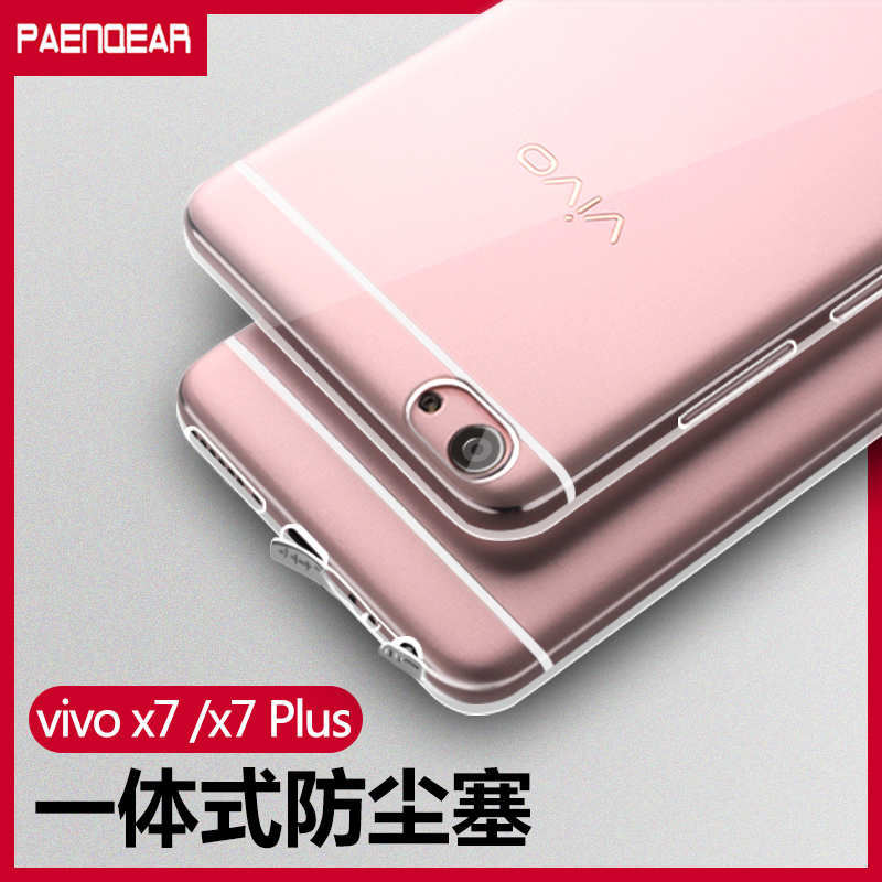 Products based vivo x7plus x7 mobile phone shell mobile phone sets protective shell transparent tpu silicone protective shell protective sleeve
