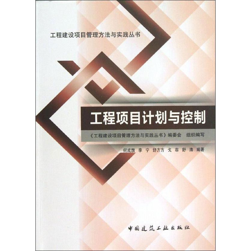 Project planning and controlä½æflag construction xinhua bookstore genuine selling books wenxuan network engineering project plan And control/construction project management methods and practice series