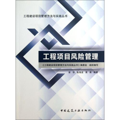 Project risk management/construction project management methods and practice books cong曾华//geng