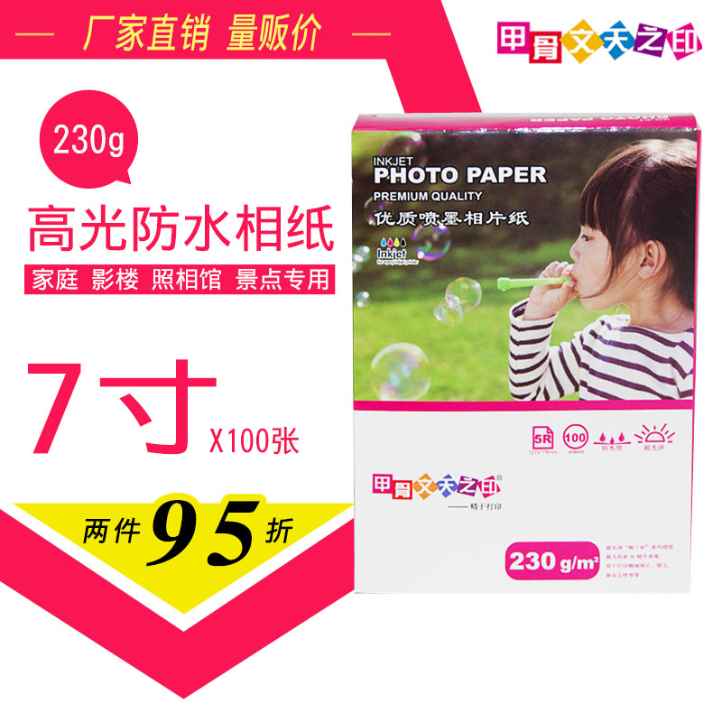 Promotional 7 color inkjet printing glossy photo paper a4230g glossy photo paper 5r photo paper waterproof 100 free shipping