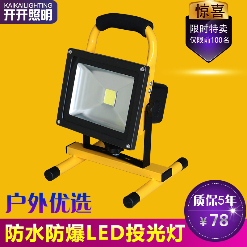 Proof led emergency lights home charging portable floodlight waterproof outdoor lighting camping lights stadium plaza